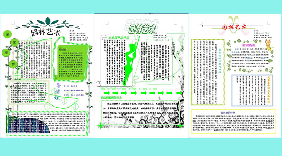 南民族中学学生电子板报作品展