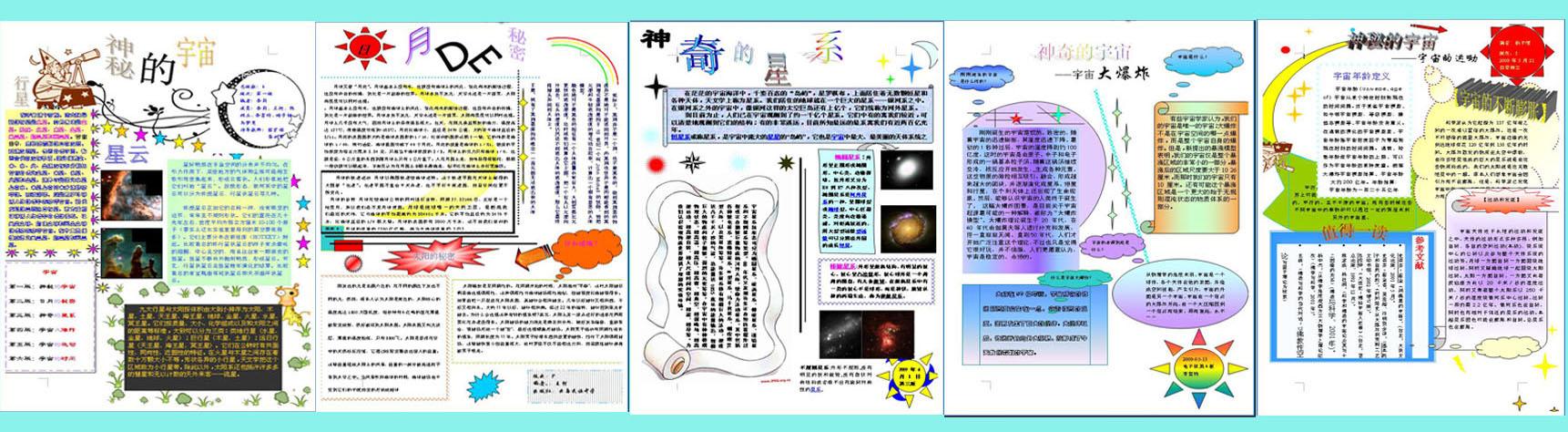 云南民族中学学生电子板报作品展