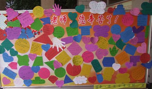 我校团委,学生会开展感恩教师系列活动