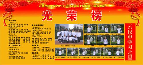 校园文化宣传栏,文化走廊-云南民族中学