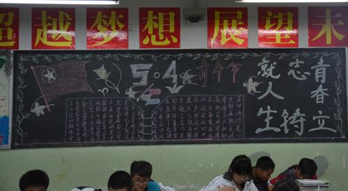 高二(5)班团支部-宣传部加强五四青年节黑板报主题宣传