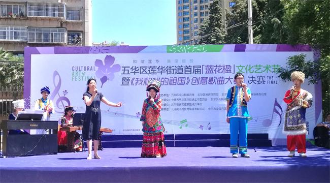 """我校參加蓮(lian)華街道(dao)首屆(jie)""""藍花楹""""文化(hua)藝術節(jie)"""